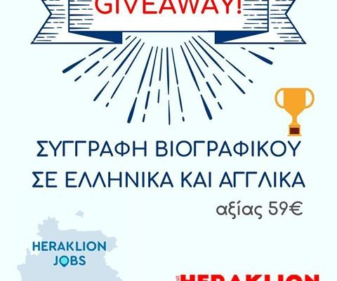 Giveaway by HeraklionJobs.gr