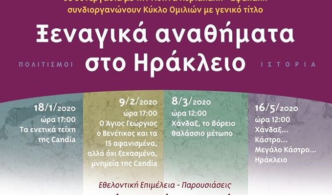 9 February 2020 / Greek Lecture by Mrs Sfakaki for the destroyed monuments of Candia