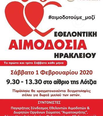 Blood Donation at Loggia – Heraklion