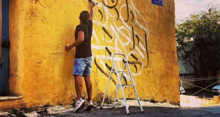Interview with RamZ (Ramzi Saibi) – Artist of Lakkos Area in Heraklion