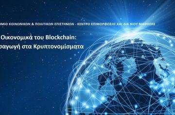 Εισαγωγή στα κρυπτονομίσματα: Το πρώτο ακαδημαϊκό πρόγραμμα στην Ελλάδα στον τομέα της Κρυπτοοικονομίας δέχεται συμμετοχές για τον 3ο κύκλο.